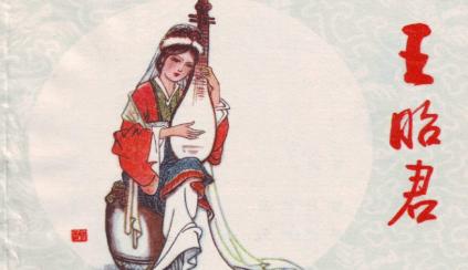 爲什麼說王昭君是四大美女中的幸運兒 只因爲她嫁給了單于嗎